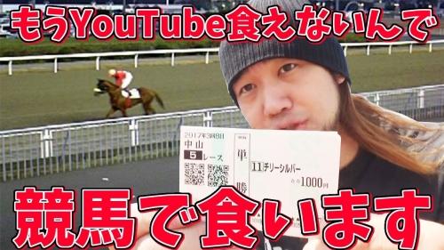 【競馬】YouTuberのシバターとヒカルが馬主に名乗りを上げようとしてる件について!!
