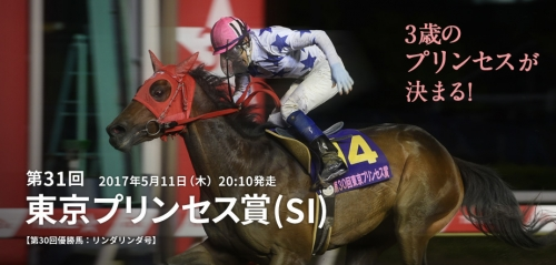 【南関競馬】東京プリンセス賞(SⅠ)大井ダート1800m