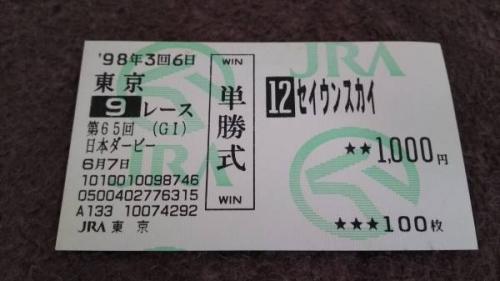 【競馬ネタ】セイウンスカイはなぜ日本ダービーで負け三冠馬になれなかったの?