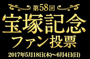 【競馬】第58回宝塚記念ファン投票 第1回中間発表!