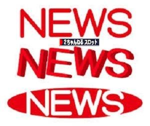 パチンコ店ニュース