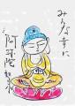 4カワイイ絵手紙 (8)