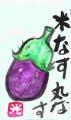 4野菜絵手紙野菜 (7)