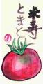 4野菜絵手紙野菜 (3)