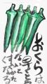 4野菜絵手紙野菜 (2)