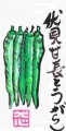 4野菜絵手紙野菜 (4)