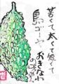 4季節の野菜絵手紙