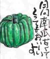 4季節の野菜絵手紙野菜 (4)