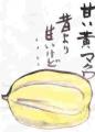 4季節の野菜絵手紙野菜 (6)