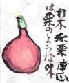 4季節の野菜絵手紙野菜 (2)