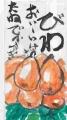 3季節の果物絵手紙琵琶