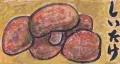 3椎茸野菜絵手3紙