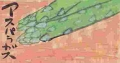 3野菜絵手紙アスパラガス