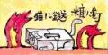 5豆腐に鎹
