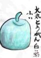 4季節の野菜絵手紙野菜 (5)