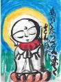 2鈴虫寺幸福地蔵 (2)