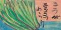 3野菜絵手紙韮