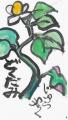 4絵手紙民間薬草 (4)