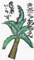 3絵手紙民間薬草 (3)