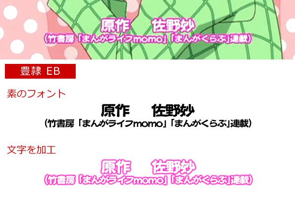 【森田さんは無口】OVAオープニングのテロップ書体