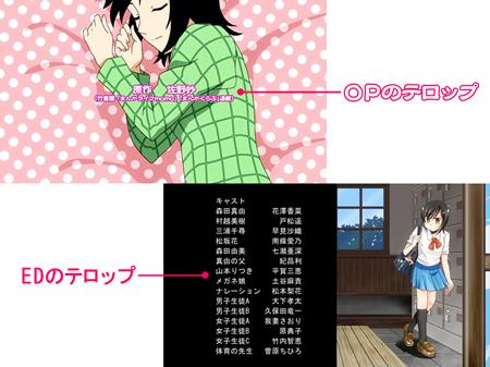 【森田さんは無口】OVAオープニングとエンディングのテロップ書体を調べてみた