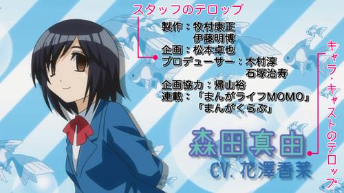 【森田さんは無口】TVアニメ2期オープニングのテロップ書体を調べてみた