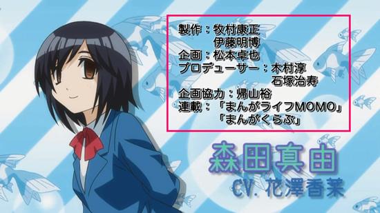 【森田さんは無口】TVアニメ2期オープニングのテロップ