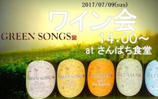 07079 greensongs top