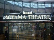 薬はちゃんと飲みましょう-青山劇場