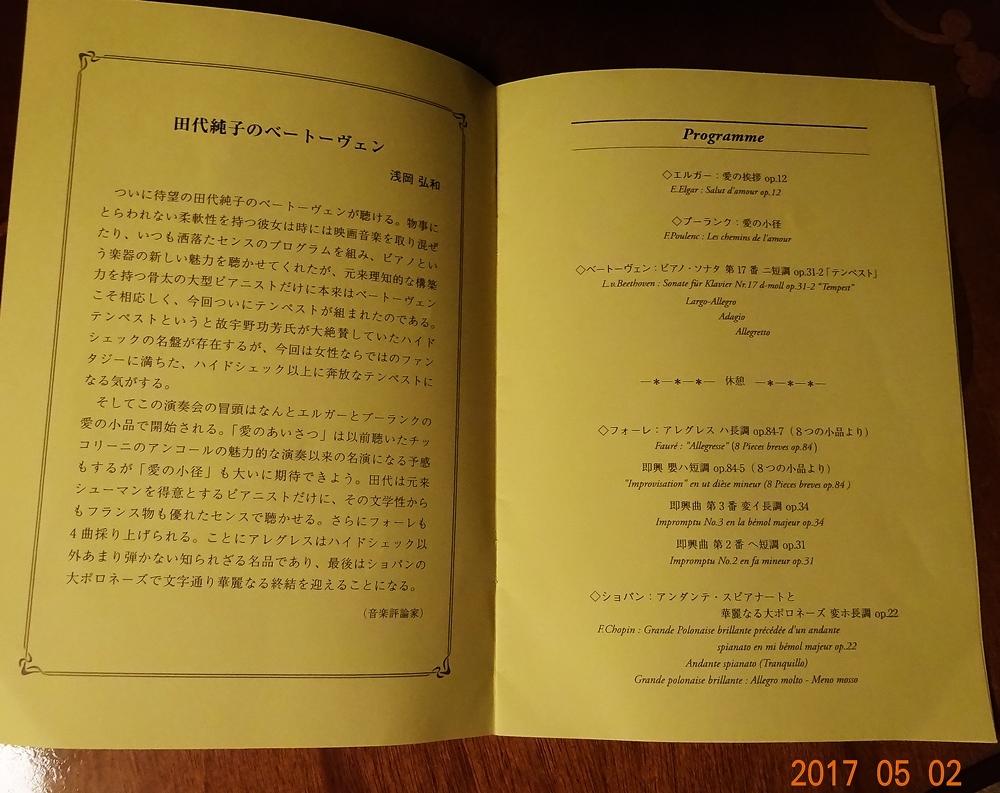 DSC08676田代純子リサイタルプログラム