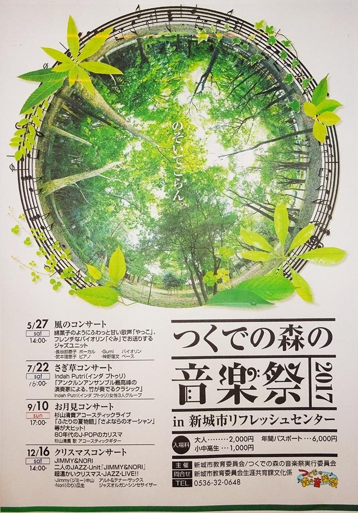 DSC08949つくでの森の音楽祭チラシ