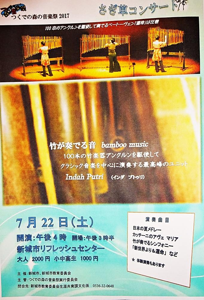 DSC09128さぎ草コンサートチラシ