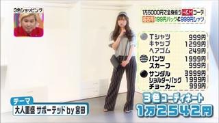 3color-fashion-20170421-004.jpg
