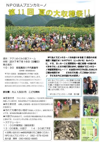 2017夏の収穫祭
