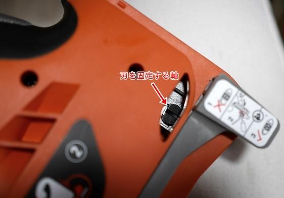 電動ノコギリ刃固定軸