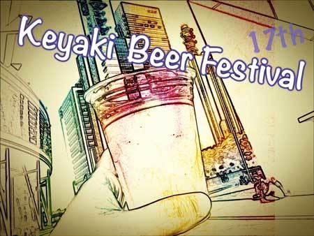 ビール祭り3