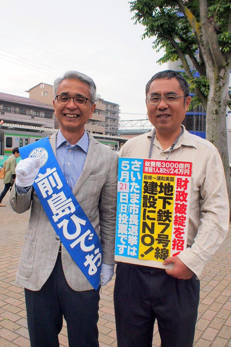 前島候補と吉田市議