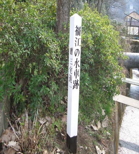 水車福江の