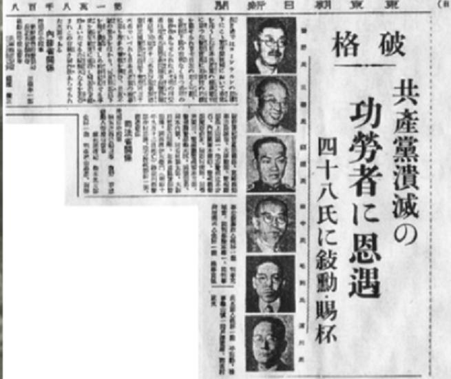20170524共産党壊滅功労者