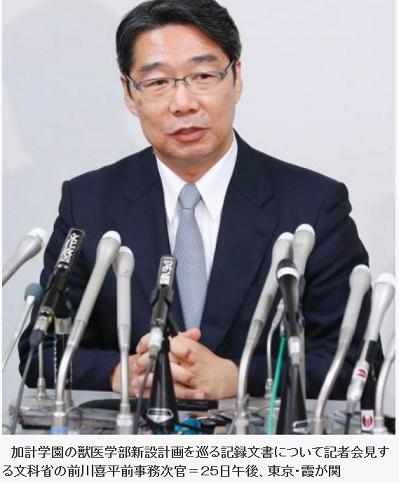 20170525前川前文科省事務次官