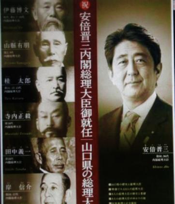 20170526田布施マフィア首相8人