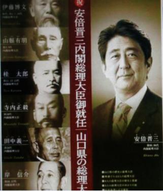 20170604安倍晋三と田布施マフィア