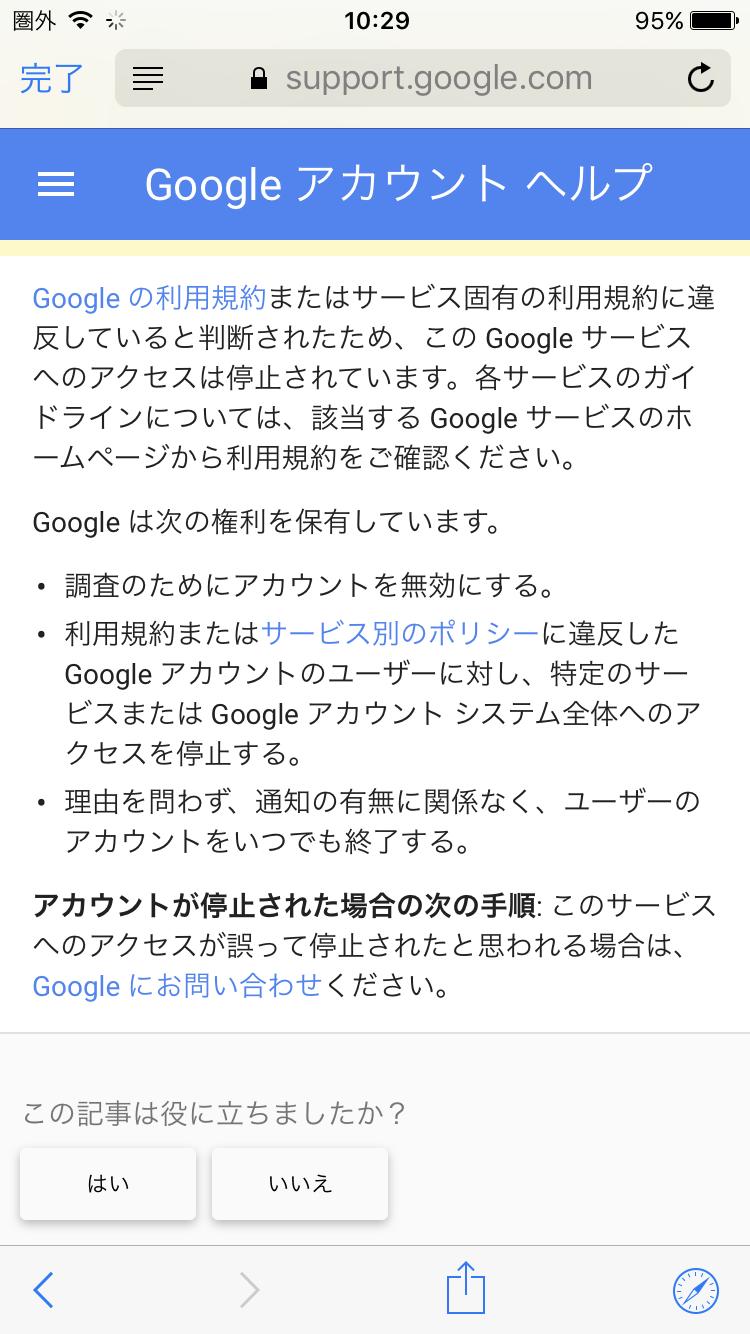 20170605Google規約