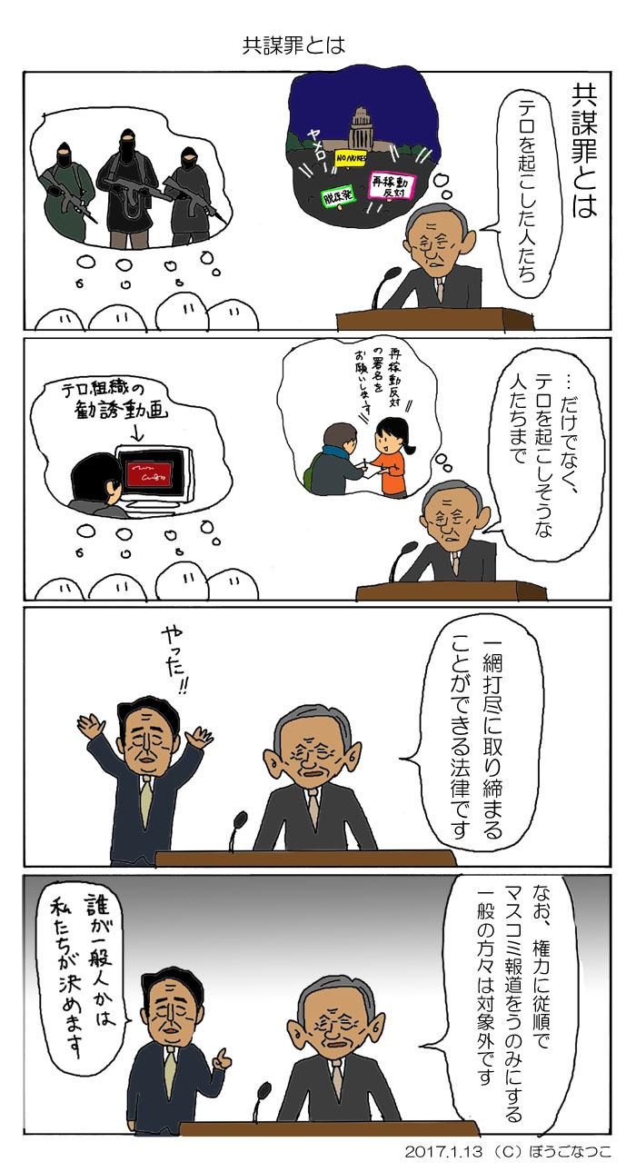 20170609共謀罪漫画ぼうごなつこ