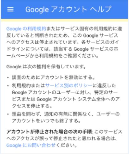 20170621Google利用規約違反s