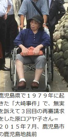 20170629大崎事件冤罪