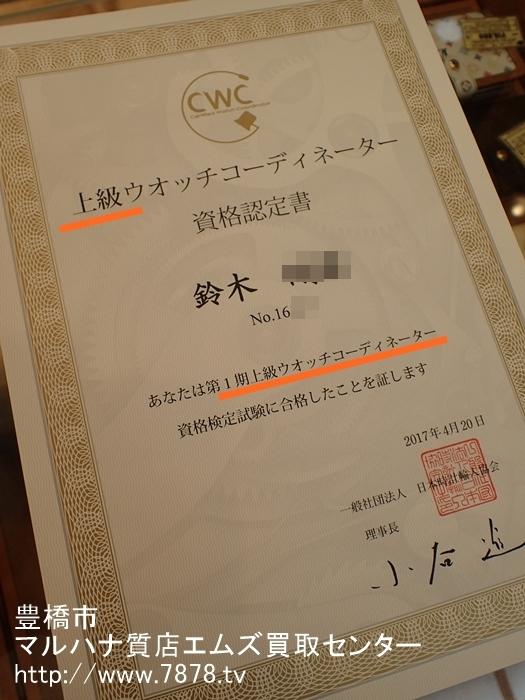 豊橋時計買取マルハナ質店 CWC上級