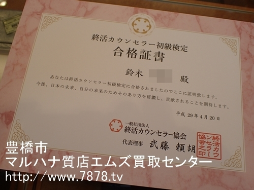 豊橋宝石買取マルハナ質店 終活カウンセラー