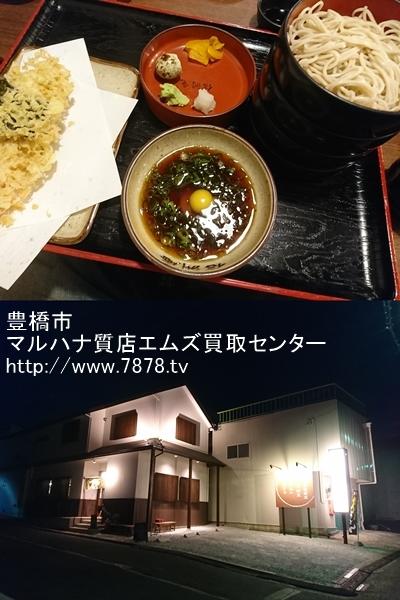 豊橋宝石買取マルハナ質店 信州庵福岡店