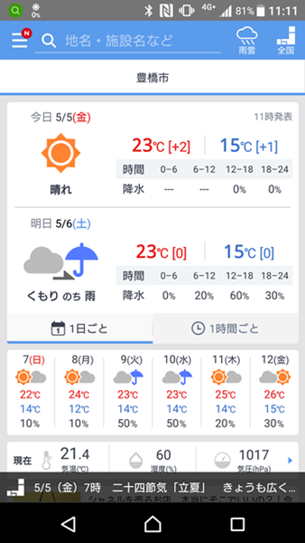 Screenshot_20170505-111133.png